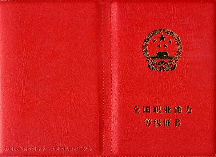 高级体验式拓展培训师证书封面